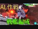【艦これアーケード】甲E-3 戦艦編成【AL作戦】