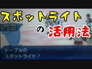 【ポケモンUSM】スポットライトを浴びるソーナンス