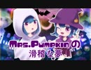 【歌ってみた】Mrs.Pumpkinの滑稽な夢✡NILL