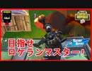 【フォートナイト】目指せロケランマスター! ザコ勢が行くFORTNITE!!