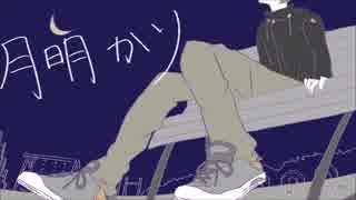 【初音ミク】月明かり【オリジナル曲】