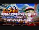 魔理沙とアリスのペナントレース☆ mp.17 CSファイナル前編