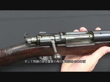 アリサカ 三十年式歩兵銃