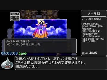 PS4版DQ3勇者一人旅RTA_4:15:28_PART10/10