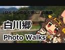 白川郷PhotoWalksツーリング【ひぐらしのなく頃に】