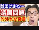 韓国が安倍首相の靖国神社参拝に的外れな発言!衝撃の理由に日本と世界は驚愕!海外の反応【KAZUMA Channel】