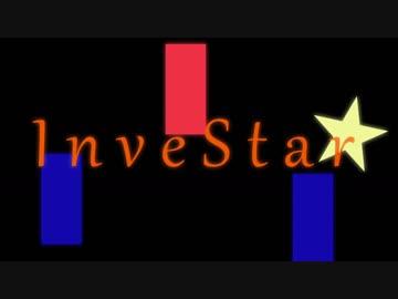 InveStar/音街ウナ