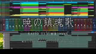 【KAITO/ミクカバー】暁の鎮魂歌【進撃の