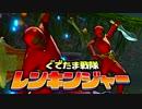 【実況】ぐでたま戦隊レンキンジャー 第10話【MHXX】