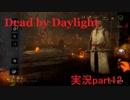 【DbD】寝起き直後にイベントをやる男【実況】part12