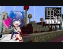 【ゆっくり実況】浮遊島で黒魔術入門Minecraft Part13【BloodMagic】
