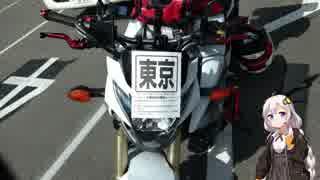 【うどん県】 紲星あかり to ツーリング!