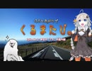 仔犬とあかりでくるまたび Ep.1 伊豆の「7つ」の道の駅 #3【あかり車載】