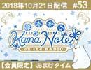 【会員限定動画|おまけタイム #53】 優木かな KANANOTE on the radio