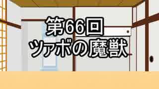 あきゅうと雑談 第66話 「ツァボの魔獣」