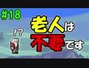 【ジブリア】十字キー覚えたての妻と開拓!ジブリ生活!!part18