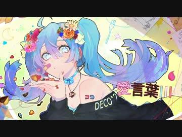 "[With a gentle voice] ❄ ︎ ""Love Word III"" Sing ver. Mashiro tea"