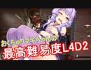 【L4D2】おくちゅりマキちゃんの最高難易度でゾンビから逃げる #3 【VOICEROID実況】