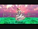 【Fate/MMD】ドラマツルギー
