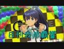 日刊 我那覇響 第1868号 「ザ・ライブ革命でSHOW!」 【ソロ】