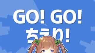 GO! GO! ちえり!