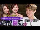 【夜桜亭日記 #82】女性ライフ医療セラピストの髙畠樹理さん...