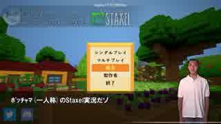 人参はどういう集まりなんだっけ?.Staxel01