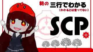 三行でわかる朝のSCP紹介 1週間総集編 10/13~19