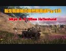 【WoT/PS4】転生戦車娘の徒然戦車道 Part9【ハレンホント】