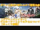 【ゴブリンスレイヤー】アスキーアートとTRPGについて【ゆっくり解説】