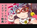【ボンバーガール】ウルシ2凸プレイ動画(+解説付き)