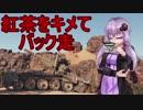 【WoT】結月ゆかりは戦車で強くなりたいPart18【VOICEROID実況】