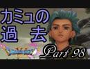 【ネタバレ有り】 ドラクエ11を悠々自適に実況プレイ Part 98