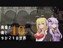 【Rain World】廃墟と雨とゆかマキの世界~Part10~【VOICEROID実況】
