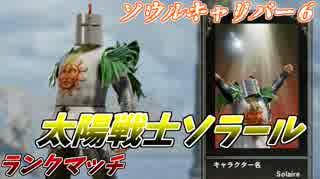 【ソウルキャリバー6】ダークソウルキャリバー 太陽戦士ソラールのランクマッチ #1