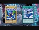 【遊戯王ADS】 海竜神の怒り 先攻封鎖