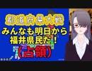 【Live2D実況】みんなも明日から福井県民だ!(占領)都道府県大戦 上【009 '18/10/21】