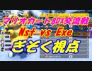 【マリオカート8DX】交流戦でのサンダーの引き方