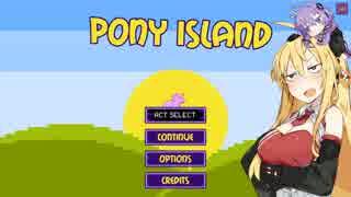 ギフト フロム ユー!!【Pony Islandボイ