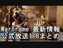 Warframe 公式放送118まとめ【字幕】Fortuna11月初週、Garuda、ペットモア、Atlas...