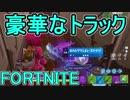 【日刊】初心者だと思ってる人のフォートナイト実況プレイPart120【Switch版Fortni...