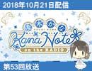 【第53回】 優木かな KANANOTE on the radio