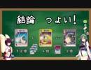 【モンスターファームバトルカード】~ウナちゃん求めてカード旅~PART3【VOICEROID実況】