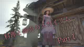 【Skyrim】料理と商売のスカイリムPart1【ゆっくり実況】