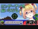 【初見実況】 勢いに任せてマイクラ頑張る☆34(ネザー要塞とエンダーアイ)