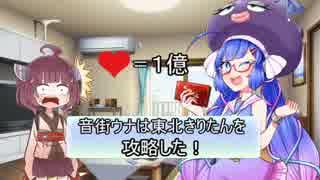 【VOICEROID劇場】うなきりのお見合い(恋