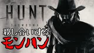 #1 殺し合いモンハン[Hunt:Showdown]ゆっくり実況