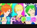 【Fate/MMD】スキスキ絶頂症【ビリー/ダビデ/ロビン】