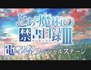 【コメ付き】電撃文庫25周年 秋の電撃祭 とある魔術の禁書目...