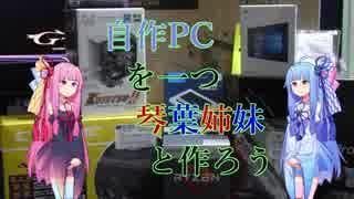 自作PCを一つ琴葉姉妹と作ろう【パーツ紹介編】